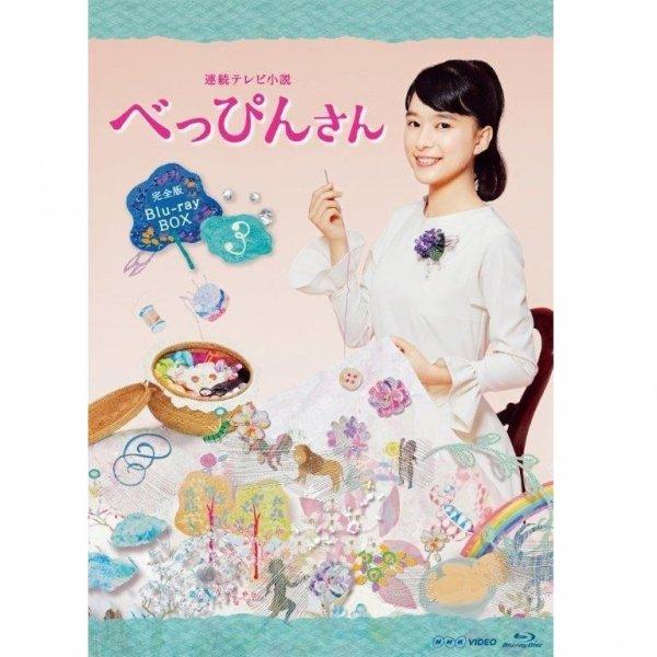 ブルーレイ/連続テレビ小説 べっぴんさん 完全版 ブルーレイ BOX3 全5枚セット