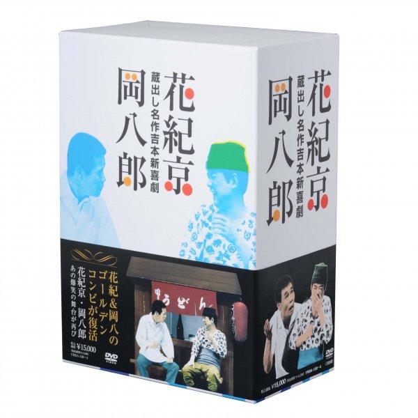 DVD/蔵出し名作吉本新喜劇 花紀京・岡八郎(DVD-BOX)