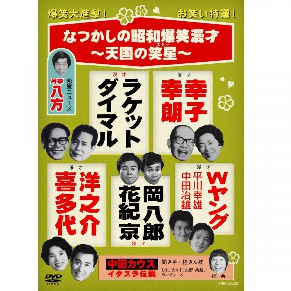 DVD/なつかしの昭和爆笑漫才-天国の笑星(スター)