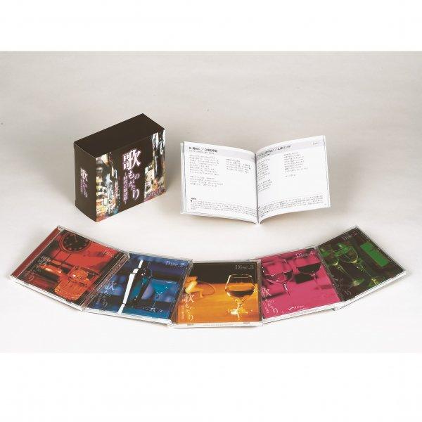 CD-BOX/歌ものがたり 〜時代の歌謡曲〜