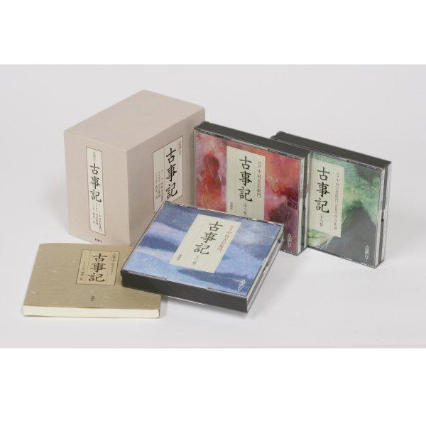 CD/新潮CD「古事記」-完全原文朗読版-