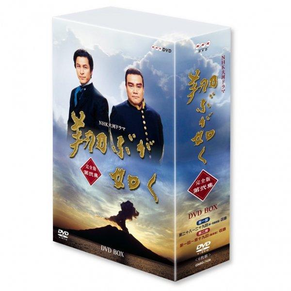 DVD/NHK大河ドラマ 翔ぶが如く 完全版 第弐集 DVD-BOX 全6枚セット