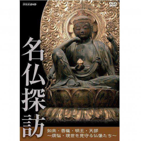 DVD/名仏探訪