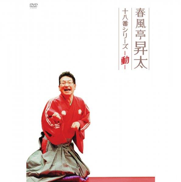DVD/春風亭昇太 十八番シリーズ−動−