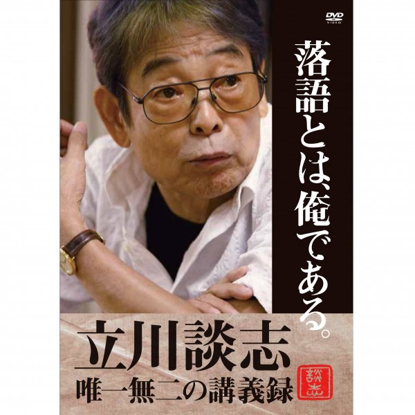 DVD/落語とは、俺である。−立川談志・唯一無二の講義録−