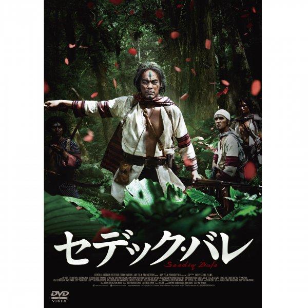 DVD/セデック・バレ DVD2枚組