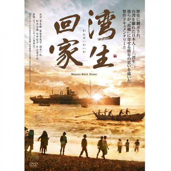 DVD/湾生回家