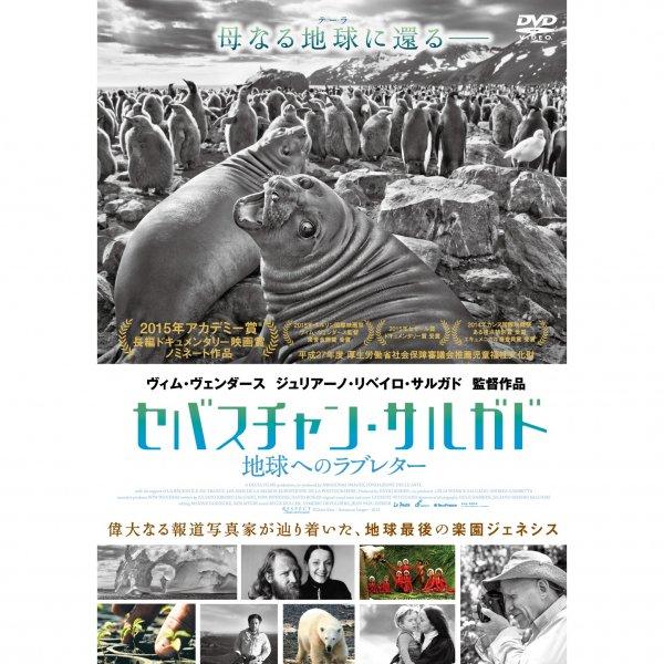 DVD/セバスチャン・サルガド 地球へのラブレター