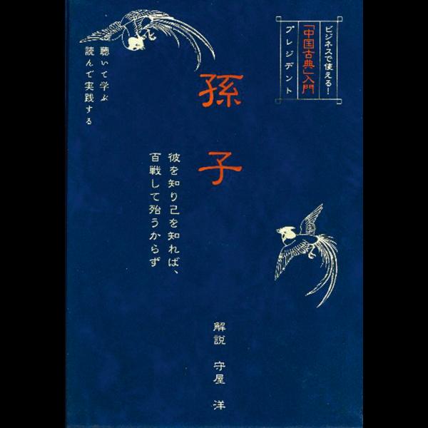 CD/「中国古典」入門 『孫子』 全4巻