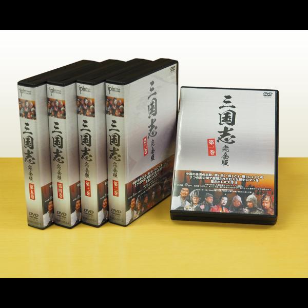 DVD/三国志 完全版 全20枚組