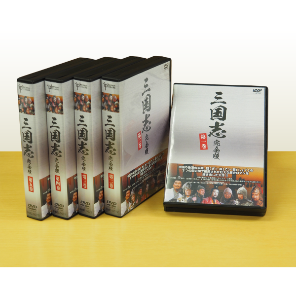DVD/三国志 完全版 全5巻セット