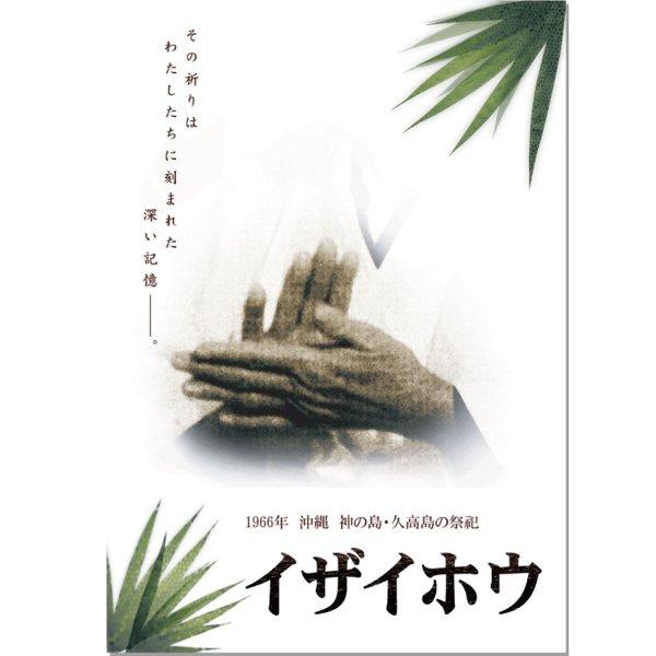 DVD/イザイホウ
