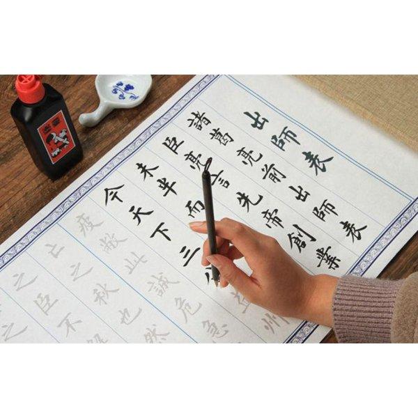 自分で書ける諸葛亮「出師の表」