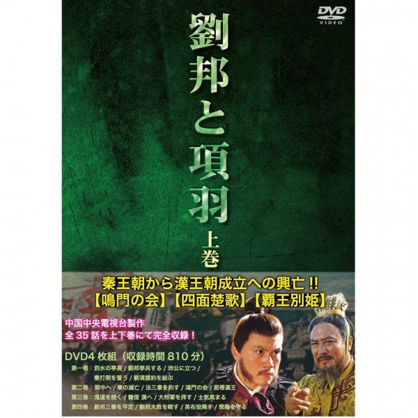 DVD/劉邦と項羽 上巻
