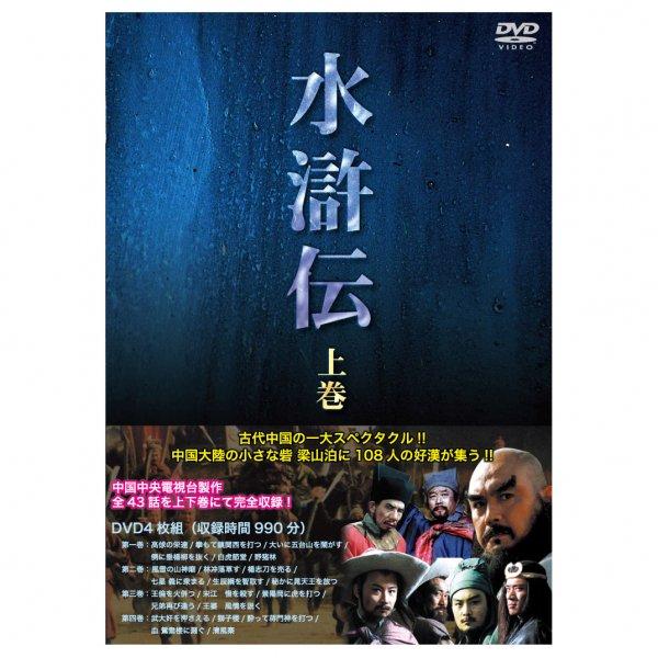 DVD/水滸伝 上巻