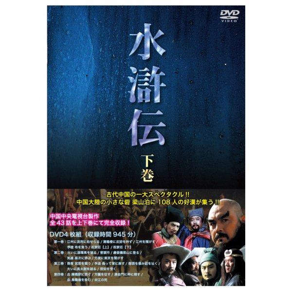 DVD/水滸伝 下巻