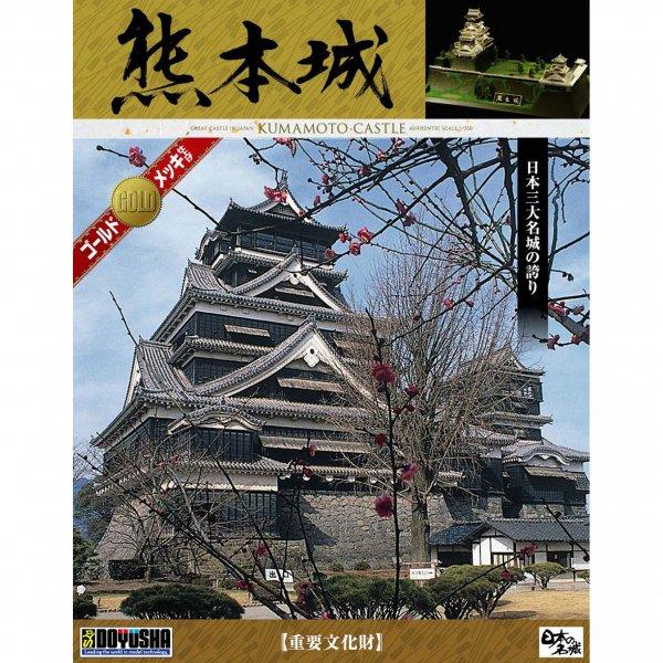 童友社/DXゴールド名城 1/350 熊本城