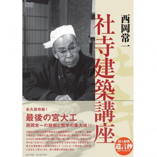 DVD/西岡常一 社寺建築講座