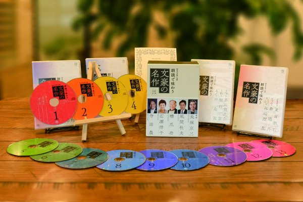 【近代文学の泉】朗読で味わう文豪の名作 CD全13巻