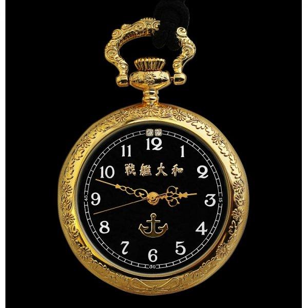 大日本帝国海軍 就役70周年記念 戦艦大和 懐中時計