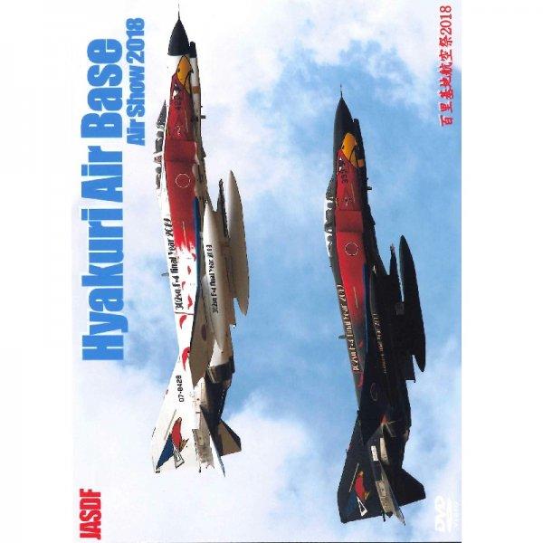 DVD/航空自衛隊百里基地航空祭 2018