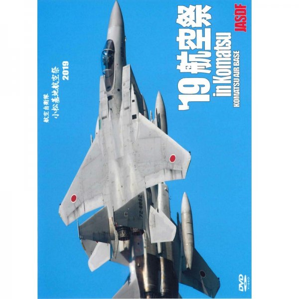 DVD/航空自衛隊小松基地航空祭 2019