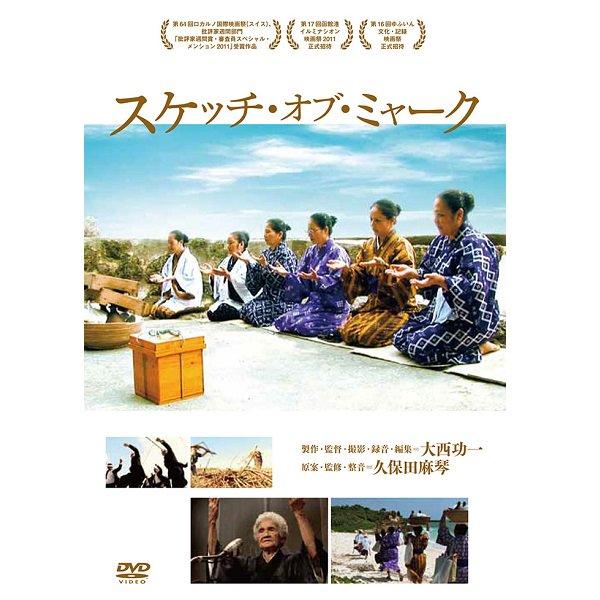 DVD/スケッチ・オブ・ミャーク