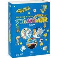 SECOND STEPS IN ENGLISH デジタル絵本「マコとガコの冒険」