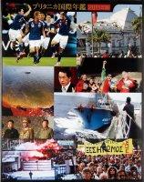 ブリタニカ国際年鑑2011年版