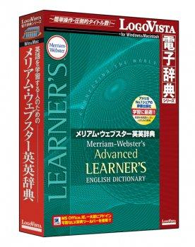 LogoVista電子辞典シリーズ メリアム・...