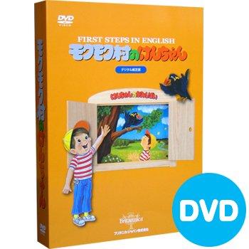 FIRST STEPS IN ENGLISH デジタル紙芝居「モクモク村のけんちゃん」DVD