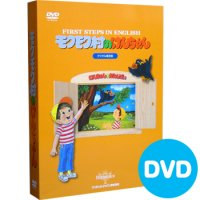 FIRST STEPS IN ENGLISH デジタル紙芝居「モクモク村のけんちゃん」DVD
