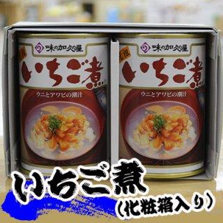 [常温] いちご煮2缶(化粧箱入り)