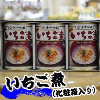 [常温] いちご煮3缶(化粧箱入り)