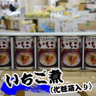 [常温] いちご煮5缶(化粧箱入り)