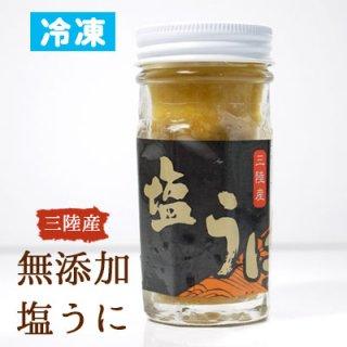 [冷凍] 三陸産無添加甘塩ウニ1本(約60g)