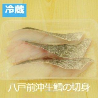 [冷蔵]八戸前沖 生真鱈の切身甘塩 3切れ