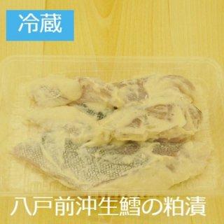 [冷蔵]八戸前沖 生真鱈の粕漬け 3切れ