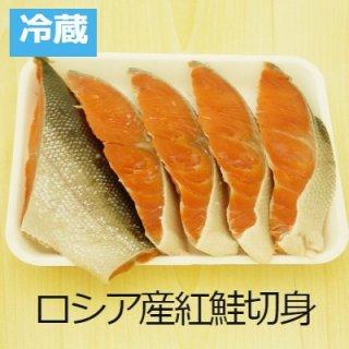[冷蔵]ロシア産 紅鮭の切身5切れ