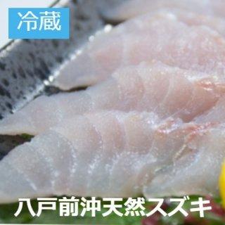 [冷蔵]【数量限定】八戸前沖 天然スズキ1kg