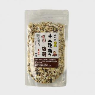 十二種類の雑穀200g