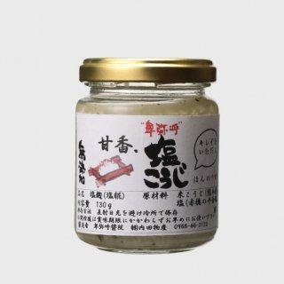 自然栽培米の塩こうじ130gビン入り