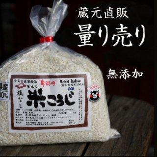 米麹 1kg〜量り売り 熊本産100% 麹蓋造り