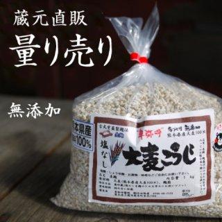 大麦麹 1kg〜量り売り 熊本産100% 麹蓋造り