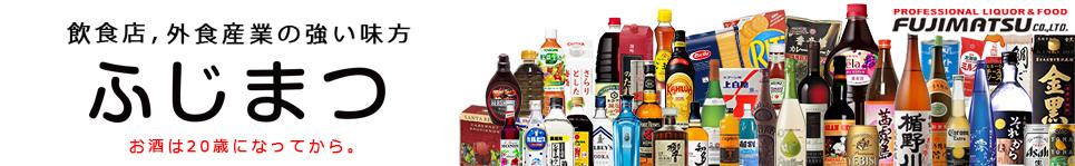 ワイン、日本酒、洋酒、業務用酒販、食品の通販なら「業務用市場 ふじまつ」