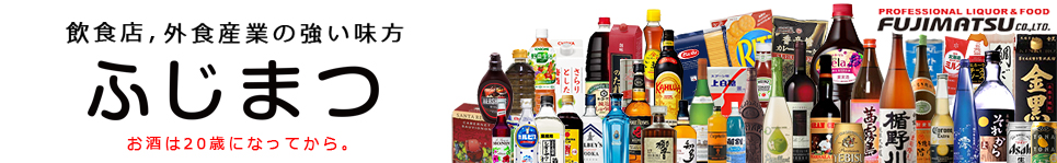 京都の業務用酒販店「ふじまつ」〜公式通販サイト〜ワイン・日本酒・洋酒・業務用酒販・食品の通販〜