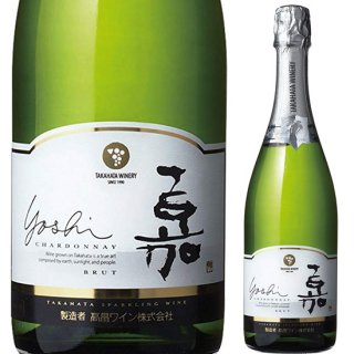 高畠ワイン 嘉(よし)スパークリング シャルドネ(泡) [NV] 750ml