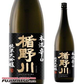 楯野川酒造 純米大吟醸 本流辛口 1800ml※6本まで1個口で発送可能