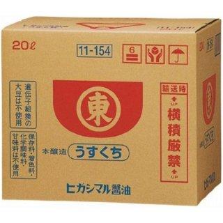 ヒガシマル醤油 うすくちしょうゆ 業務用 20L