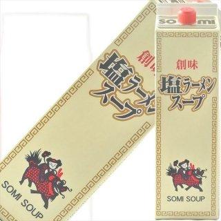 創味食品 塩ラーメンスープ 1800ml